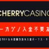 最新!チェリーカジノ入金不要ボーナス│30ドル&全ゲームプレイ可
